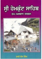 Sri Hemkunt Sahib  Darshan - Book By Bhai Nanda Singh