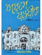 Ashtam Balbira Life of Sri Guru Harkrishan Ji - Book By Satbir Singh