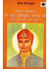 Ashtam Balbira Sri Guru Harkrishan Sahib Ji - Book By M G Gupta