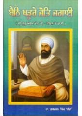 Baith Khadure Jot Jagai - Book By Dr. Gurcharan Singh Zeera