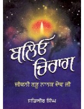 Balio Chiraag-Life Of Sri Guru Nanak Dev Ji - Book By Satbir Singh
