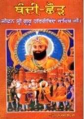 Bandi Chhod(Jeevan Sri Guru Hargobind Saahib Ji ) - Book  By Principal Ganga Singh