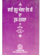 Bani Guru Angad Dev Da Tuk Tatkara - Book By Balkar Singh