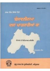 Bansavlinama Dasa Patshahian Ka - Book By Rai Jasbir Singh