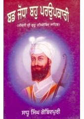 Bud Jodha Bauho Parupkari - Book By Sadhu Singh Gobindpuri
