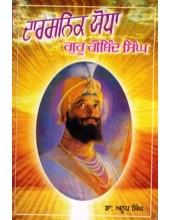 Darshnik Yodha Guru Gobind Singh - Book By Dr. Anoop Singh