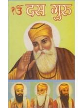 Das Guru - Book  By Prof. Gurpreet Singh