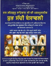 Das Guru Sahiban Ji Di Parampujneek Shub Sachee Bansavali - Book By Charan S. Jaswant S.