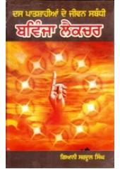 Das Patshahian De Jeevan Sambandhi Bavinja Lecture - Book By Gi. Sardool Singh