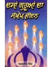 Dasan Guruan Da Sankhep Jivan - Book By Amarjit Singh