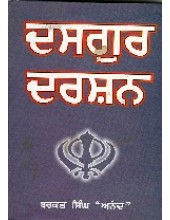 Dasgur Darshan - Book By Barkat Singh Anand