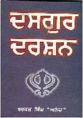 Dasgur Darshan - Book By Barkat Singh Anand