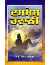 Dashmesh Ravani - Book By Santa Singh Taatle