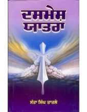 Dashmesh Yatra - Book By Santa Singh Taatle