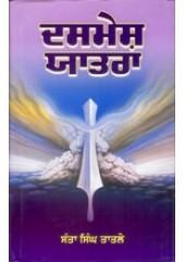 Dashmesh Yatra - Book By Santa Singh Taatle