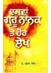 Dasvan Guru Nanak Te Hor Lekh - Book By Prof. Pritam singh