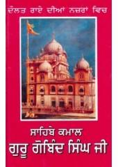 Daulat Rai Dian Nazran Vich Sahibe Kamal Guru Gobind Singh Ji - Book By Daulat Rai