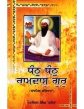 Dhan Dhan Ramdas Guru - Dharmik Kavitavan - Book By Tarlochan Singh Kaler