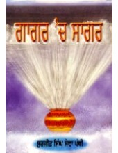 Gaagar Ch Saagar - Book By Harbans Singh Nirmal