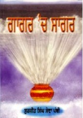 Gaagar Ch Saagar - Book By Harbans Singh Nirmal