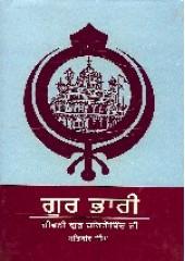Gur Bhari - Life Of Sri Guru Hargobind Sahib Ji - Book By Satbir Singh