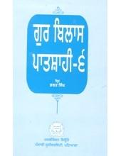 Gur Bilas Patshahi 6 - Book By Bhagat Singh