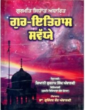 Gur Itihas Sawaiye - Book By Giani Gurnam S. Ambalvi