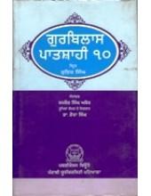 Gurbilas Patshahi 10 - Book By Kuir Singh - Edited by By  Shamher Singh Ashok