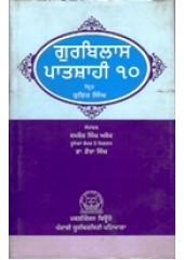 Gurbilas Patshahi 10 - Book By Kuir Singh
