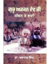 Guru Arjan Dev Jeevan Te Bani - Book By Dr. Avtar Singh