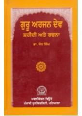 Guru Arjan Dev - Shahidi Ate Rachna - Book By Dr. Jodh Singh