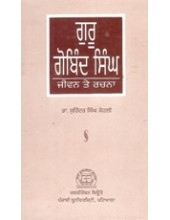 Guru Gobind Singh Jeevan Te Rachna - Book By Dr. Surinder Singh Kohli