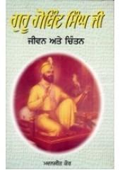 Guru Gobind Singh Ji - Jeevan Ate Chintan - Book By Madanjit Kaur