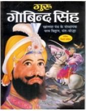 Guru Gobind Singh  (suitable for kids ) - Book By Mahinder Mittal