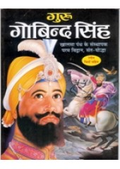 Guru Gobind Singh  (suitable for kids ) - Book By Mahinder Mittal