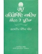 Guru Hargobind Sahib - Jeevan Te Pratibha - Book By Kuldip Singh Dhir