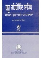 Guru Hargobind Sahib Jeevan Yudh ate Yatravan - Book By Dr. Sukhdial Singh