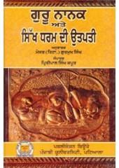Guru Nanak Ate Sikh Dharam Di Utpatti - Book By Prithipal Singh Kapoor