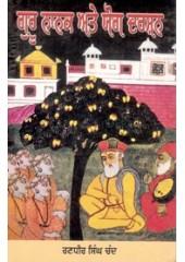 Guru Nanak ate Yog Darshan - Book By Randhir Singh Chand