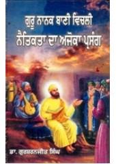 Guru Nanak Bani Vichli Naitikta Da Ajoka Prasang - Book By Dr. Gursharanjit Singh