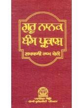Guru Nanak Bans Prakash - Book By Sukbasi Ram Bedi