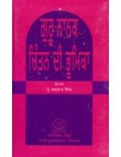 Guru Nanak Chintan Di Bhumika - Book By Balkar Singh