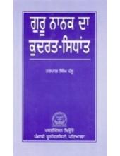 Guru Nanak Da Kudrat Sidhant - Book By Harpal Singh Pannu