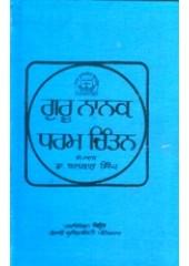 Guru Nanak Dharam Chintan - Book By Dr. Balkar Singh