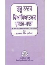 Guru Nanak Viyakhiyatmak Pusatk Mala - Book By Gurbachan Singh Naiyar