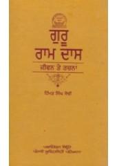 Guru Ram Das - Jeevan Te Rachna - Book By Himmat Singh Sodhi