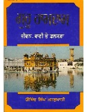 Guru Ramdas (Jeevan , Bani te Falsafa) - Book By G.S Mansukhani