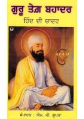 Guru Tegh Bahadur Hind Di Chadar - Book By M G Gupta