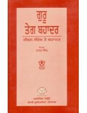 Guru Tegh Bahadur - Jeevan Sandesh  Te Shahadat - Book By Taran Singh