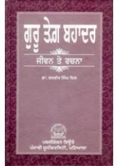 Guru Tegh Bahadur - Jeevan Te Rachna - Book By Dr. Balbir Singh Dil